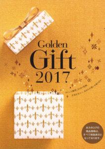 ゴールデンギフトカタログ2017